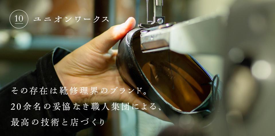 キラリと光る会社 ユニオンワークス その存在は靴修理界のブランド。20余名の妥協